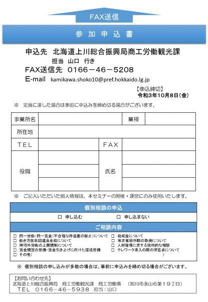 【10月12日開催】上川地域働き方改革推進セミナー(チラシ)_page-0002