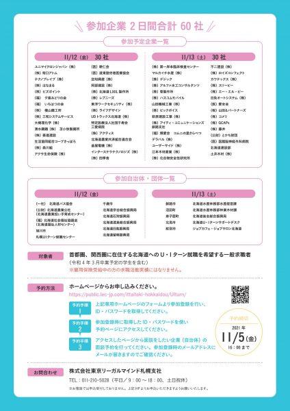 北海道U・Iターンフェア2021WEB合同企業説明会_2
