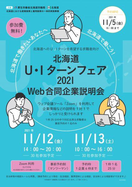 北海道U・Iターンフェア2021WEB合同企業説明会_1